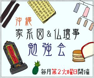 沖縄の家系図や仏壇事の勉強会を月1で開催