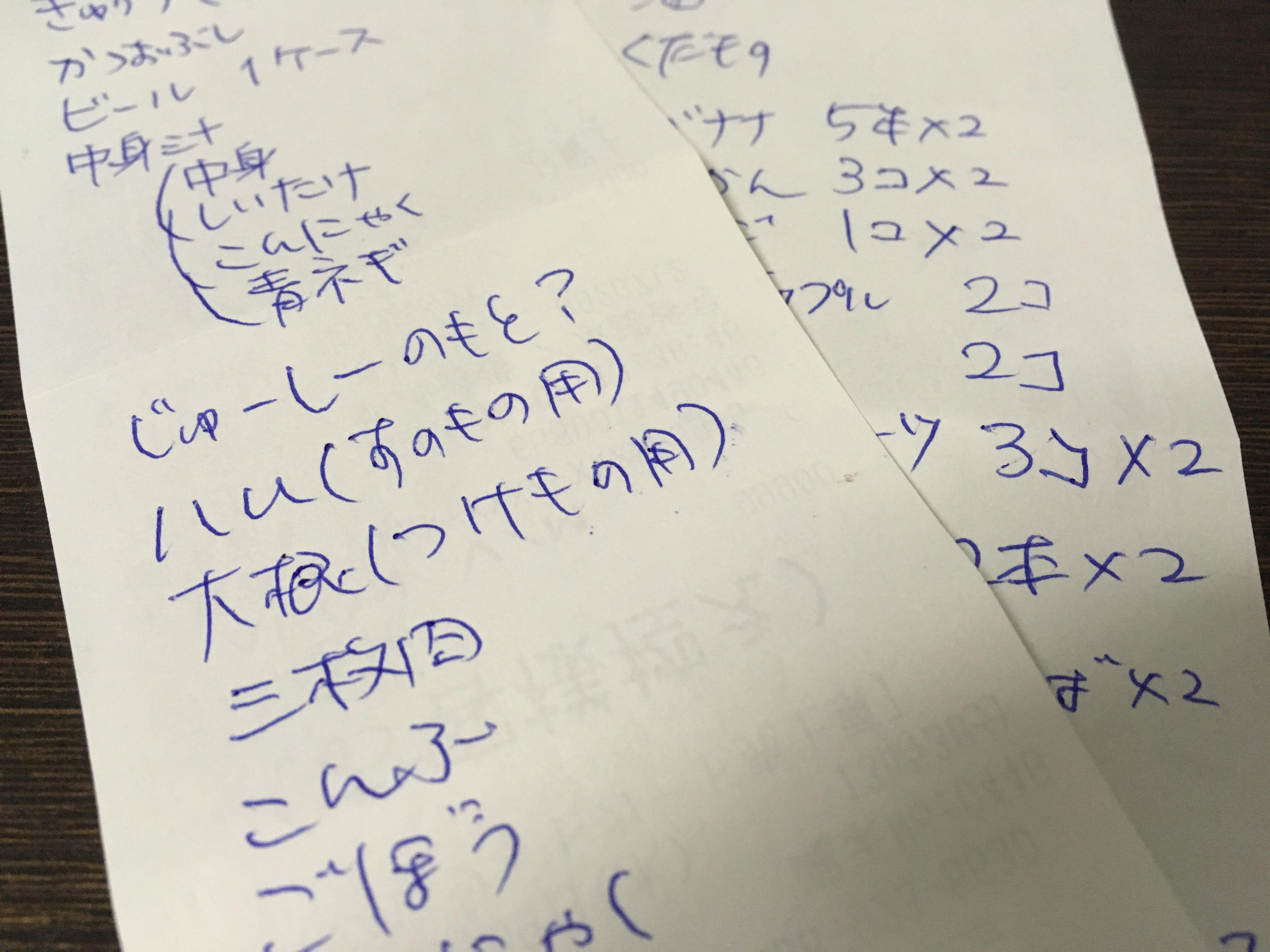 旧盆の準備 〜買い物リストを作ろう〜