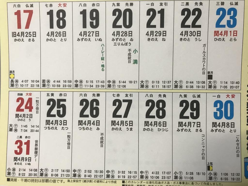 今日から2回目の旧暦4月がスタート