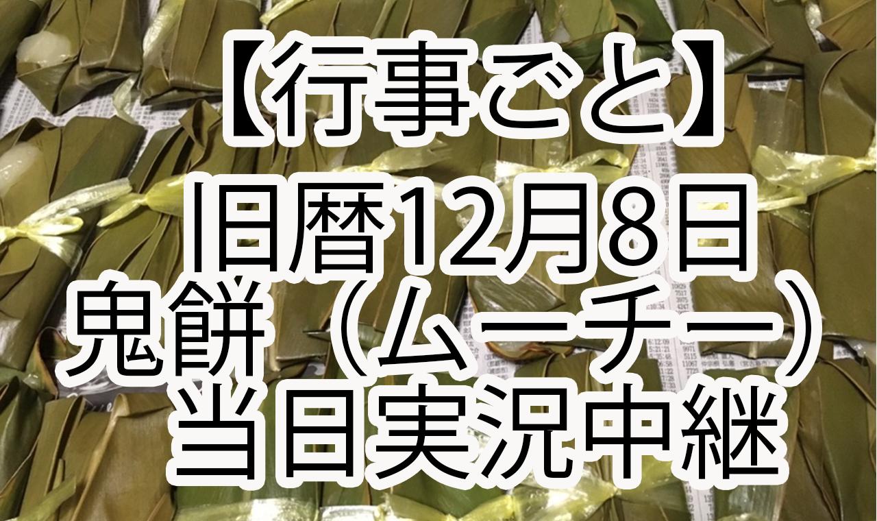 【行事ごと】旧暦12月8日のムーチーを実況中継