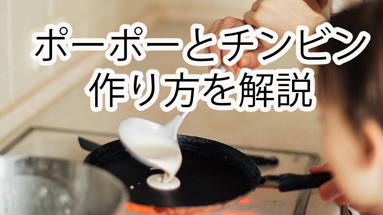 【料理レシピ】ポーポーとチンビン(旧暦5月4日ユッカヌヒー)